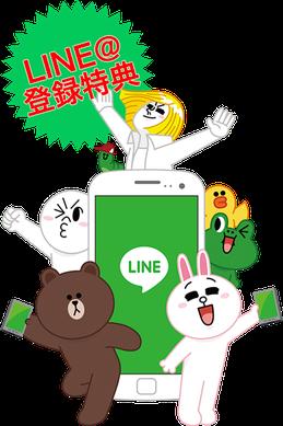 協会総研LINE@