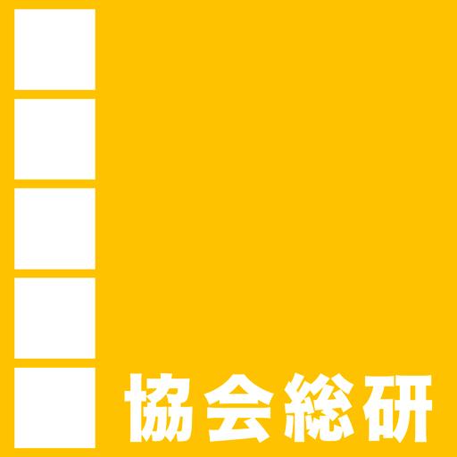 協会総研ロゴ
