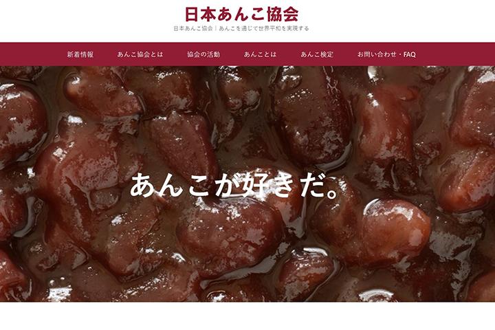 日本あんこ協会
