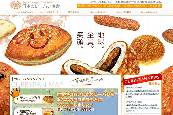 日本カレーパン協会