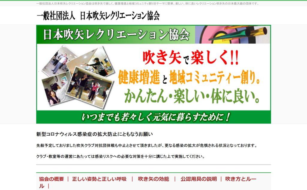日本吹矢レクリエーション協会