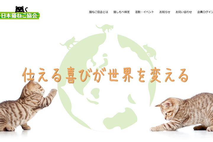 日本猫ねこ協会