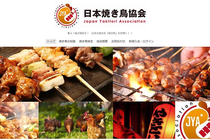 日本焼き鳥協会