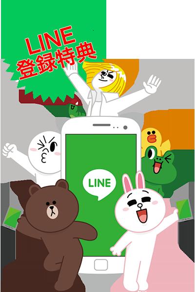 協会総研LINE公式アカウント登録特典